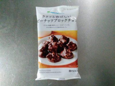 カリッと香ばしい ピーナッツブロックチョコレート