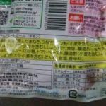 おべんとクン ミートボール のカロリーと栄養【石井食品】