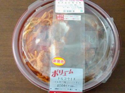 トルコライス(とんかつ&ハンバーグ)