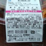 トルコライス(とんかつ&ハンバーグ) のカロリーと栄養【ローソン】