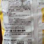 ポテトチップス たまねぎ みそクリームスープ味 のカロリーと栄養【カルビー】