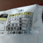 やわもち アイス ストロベリー&ショコラ のカロリーと栄養【井村屋】