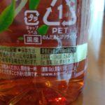 クラフトボス TEA ノンシュガー のカロリーと栄養【サントリー】
