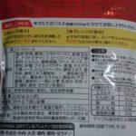オーマイ 濃いボロネーゼ デミグラス仕立て のカロリーと栄養【日本製粉】