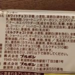ブランチュール ホワイトチョコ&ミルクチョコ のカロリーと栄養【ブルボン】