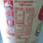 カップヌードル とろ~り濃厚カニクリーム味 のカロリーと栄養【日清食品】