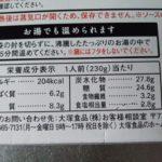 ボンカレーNEO オリジナル 辛口 のカロリーと栄養【大塚食品】
