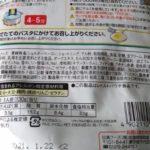 マ・マー たっぷりベーコンのカルボナーラ のカロリーと栄養【日清フーズ】