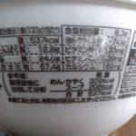 けやき 札幌味噌ラーメン のカロリーと栄養【日清食品】