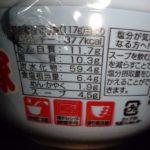 凄麺 横浜とんこつ家 豚骨醤油味 のカロリーと栄養【ヤマダイ】