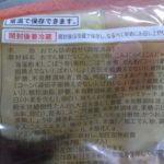 調理済おでん のカロリーと栄養【co-op】