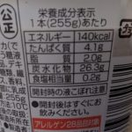 タピオカカフェオレ のカロリーと栄養【ファミリーマート】