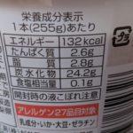 タピオカミルクティー のカロリーと栄養【ファミリーマート】