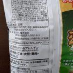 サッポロポテト バーベQあじ 濃いめ わさびと黒胡椒味 のカロリーと栄養【カルビー】