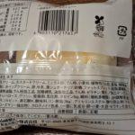 Uchi Cafe SNOW HOBOCLIM(スノーホボクリム) いちごミックス のカロリーと栄養【ローソン】
