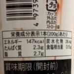 タピオカ黒蜜オレ のカロリー【アグリテクノ】