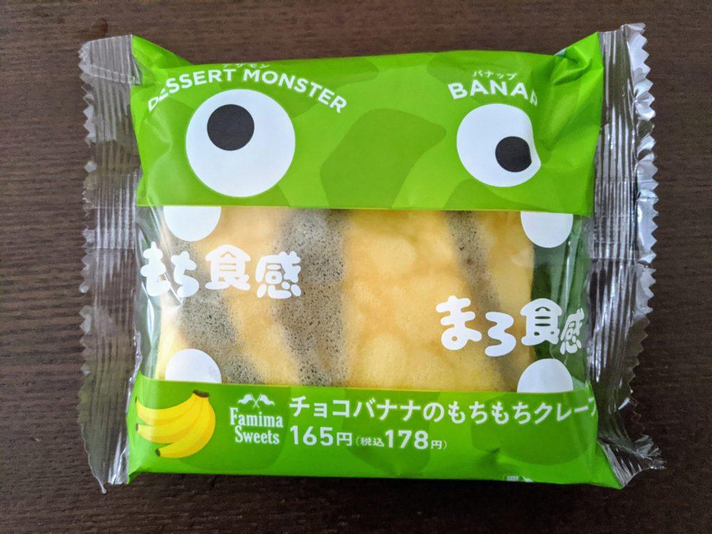 Famima Sweets チョコバナナのもちもちクレープ