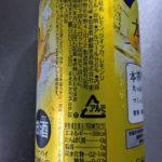 本搾り レモン のカロリーと栄養と原材料【キリン】