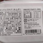 お母さん食堂 スンドゥブチゲ(キムチ) のカロリーと栄養と原材料【ファミリーマート】