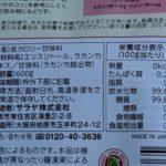 ラカントS のカロリーと栄養と原材料【サラヤ】