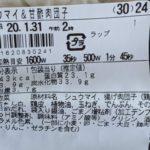 お母さん食堂 シュウマイ&甘酢肉団子 のカロリーと栄養と原材料【ファミリーマート】