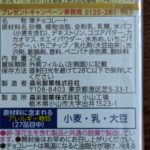 チョコボール いちご の原材料【森永製菓】