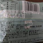Famima Sweets チョコバナナのもちもちクレープ のカロリーと原材料