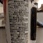 タピオカ黒蜜オレ の原材料【アグリテクノ】