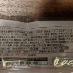 LAWSON Sandwich クロックムッシュ の原材料【ローソン】