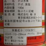 さば水煮 のカロリーと栄養と原材料【キョクヨー】