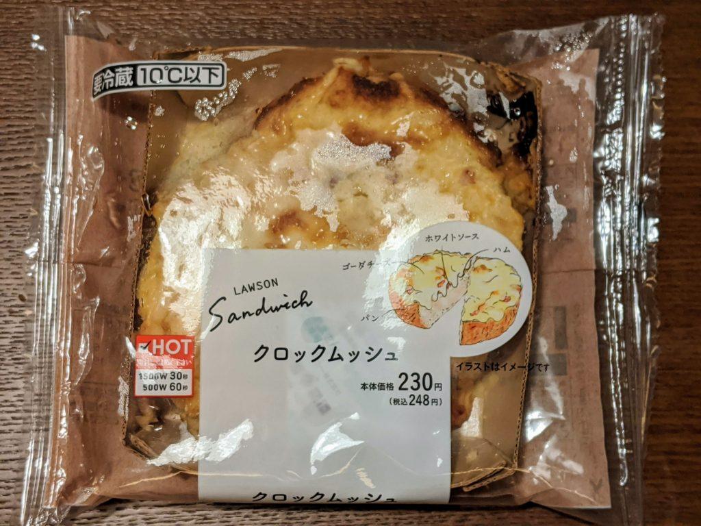 LAWSON Sandwich クロックムッシュ【ローソン】