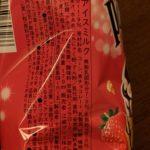 パリッテ ストロベリー&ショコラ【グリコ】 の原材料