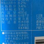 大阿蘇ヨーグルト の原材料【らくのうマザーズ】