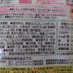 いわしつみれの和風煮 のカロリーと栄養と原材料【ピジョン】