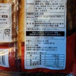 焼いて!フレンチシュガー のカロリーと栄養と原材料【フランソア】