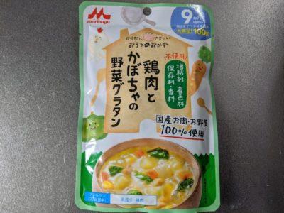 鶏肉とかぼちゃの野菜グラタン【森永乳業】