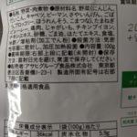 1食分の野菜が摂れる八宝菜 のカロリーと栄養と原材料【和光堂】