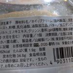 雪苺娘 のカロリーと栄養と原材料1【山崎製パン】