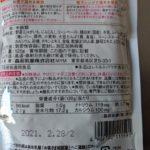 ほうれん草のコーンクリームドリア のカロリーと栄養と原材料【森永乳業】