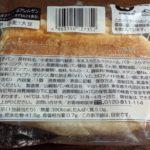 FAMIMA BAKERY ホイップデニッシュ(十勝産牛乳入りホイップ) のカロリーと栄養と原材料【ファミリーマート】