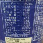 セブンプレミアム 中華蕎麦 とみ田 のカロリーと栄養【セブンイレブン】