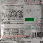 1食分の野菜が摂れる ラタトゥイユ のカロリーと栄養と原材料【和光堂】