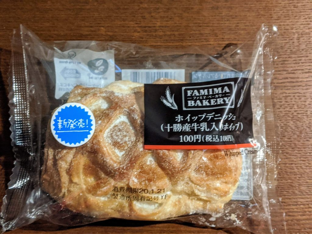 FAMIMA BAKERY ホイップデニッシュ(十勝産牛乳入りホイップ)【ファミリーマート】