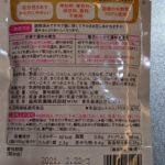 鮪とごぼうのうま煮 のカロリーと栄養と原材料【森永乳業】