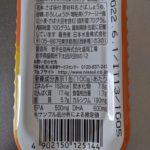 炙りさばの生姜しょうゆ のカロリーと栄養と原材料【ニッスイ】