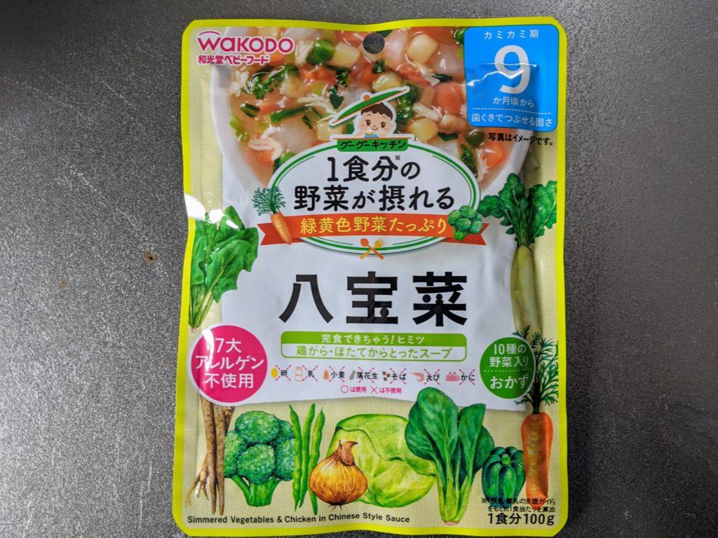 1食分の野菜が摂れる八宝菜【和光堂】