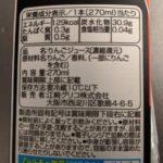 赤りんご青りんご100%ジュース のカロリーと栄養と原材料【グリコ】
