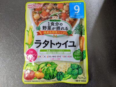 1食分の野菜が摂れる ラタトゥイユ【和光堂】