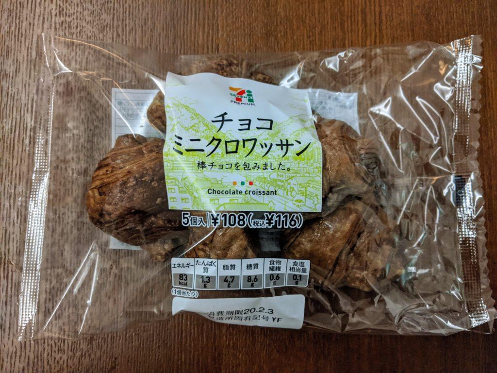 セブンプレミアム チョコミニクロワッサン【セブンイレブン】