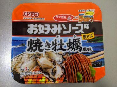 サッポロ一番 お好みソース味焼そば 焼き牡蠣風味【サンヨー食品】